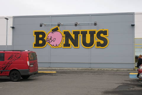 Image Title: A Bonus Grocery Store in Iceland. [Photo: Open Door Travelers]